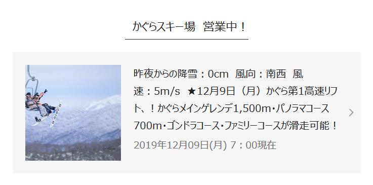 2019年12月9日 朝のかぐらスキー場の様子_e0037849_09284214.png