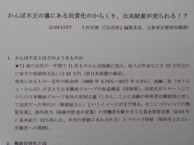 阿佐ヶ谷あたり ~地域の小さな勉強会に参加_b0050651_08534695.jpg