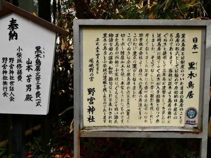 嵯峨・嵐山めぐり、5、竹林の小径から野宮神社へ  2019-12-12 00:00    _b0093754_21390678.jpg