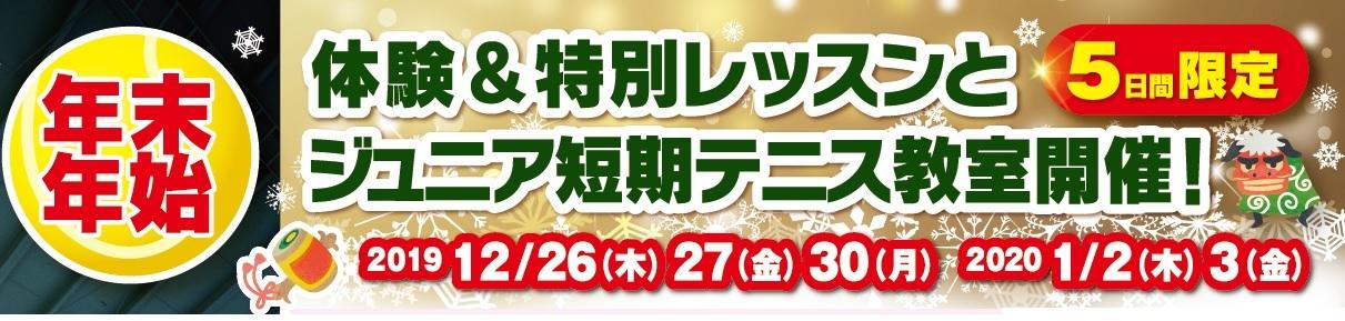 いよいよ来週から「年末年始体験レッスン&特別レッスン」が開催!_e0175456_13124501.jpg