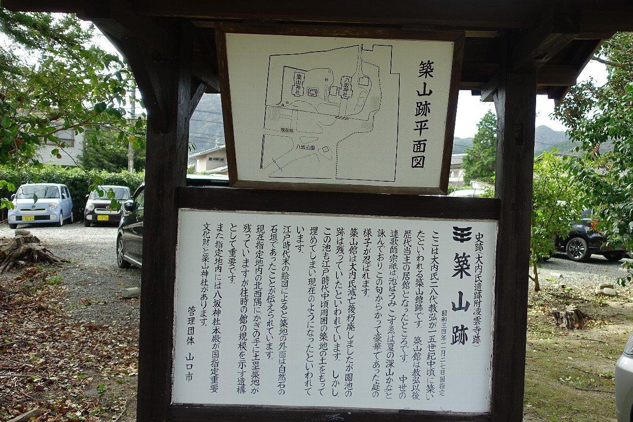 山口市の築山神社_c0112559_08250627.jpg