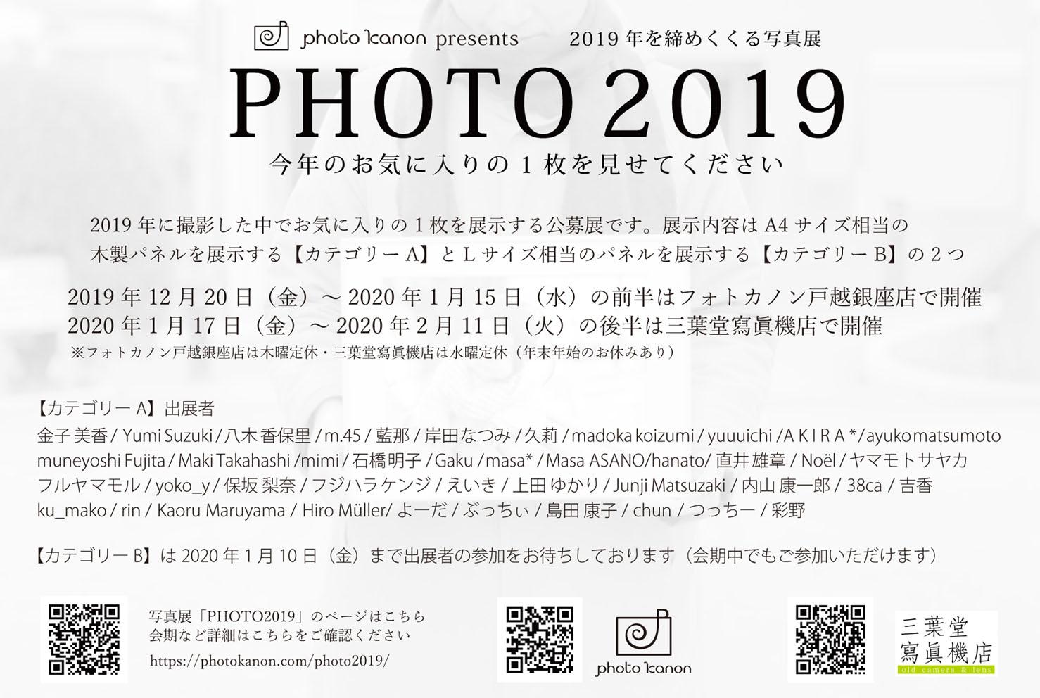写真展「PHOTO 2019」出展のお知らせ_c0299360_18505524.jpg
