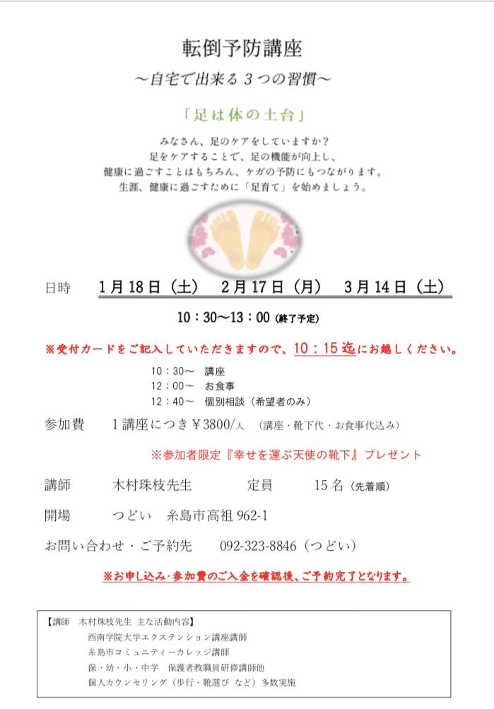 足育て 〜転倒予防講座 1/18 2/17 3/14〜_e0251361_16524868.jpg