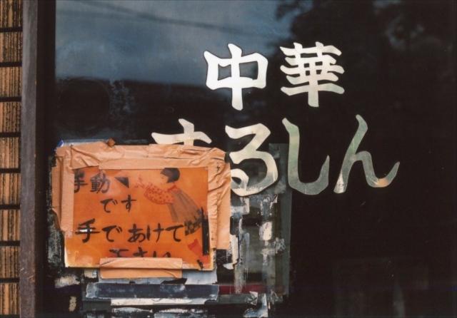 東中野 2_c0082066_00545476.jpg