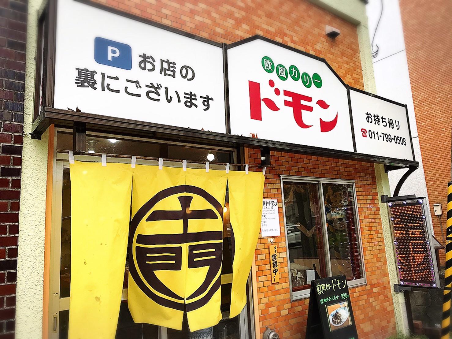 欧風カリー ドモン/札幌市 豊平区_c0378174_16463300.jpg
