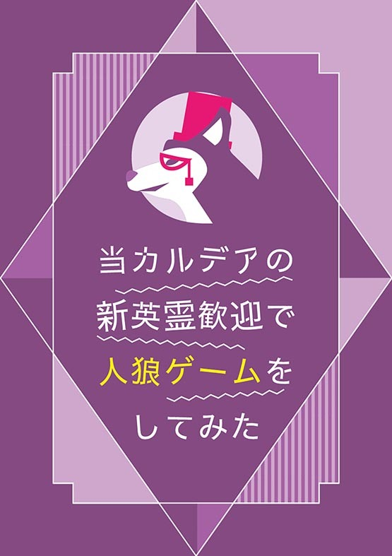 冬コミ新刊案内FGO始皇帝ぐだ子本_e0110675_21010198.jpg