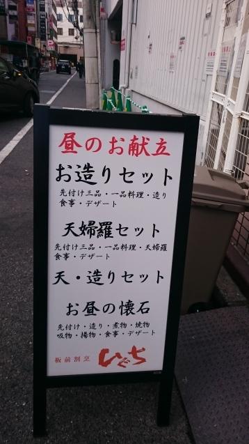 『ひぐち』でランチ忘年会_c0325278_07401774.jpg