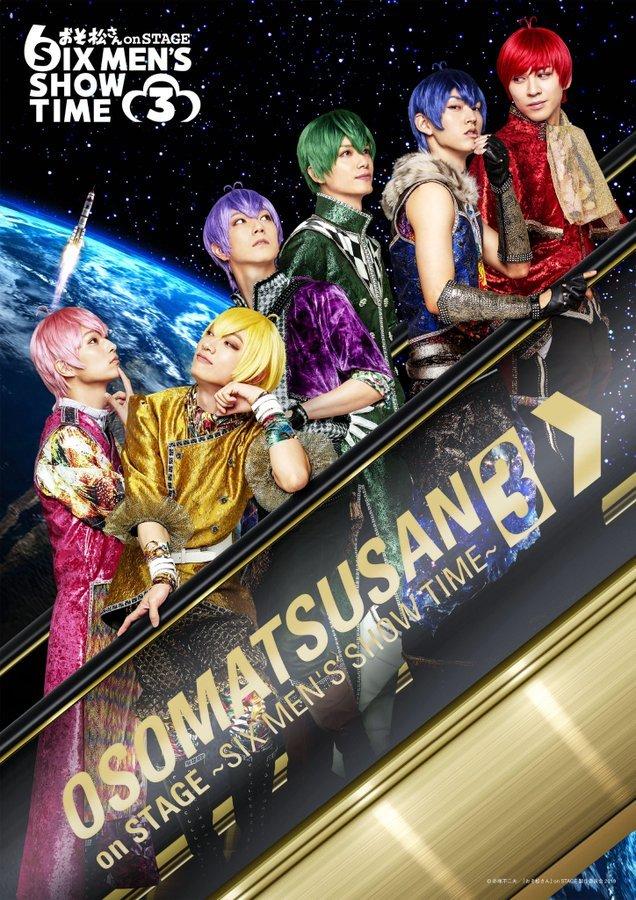 舞台 おそ松さんon STAGE~SIX MEN\'S SHOW TIME 3~_a0157480_10455875.jpg