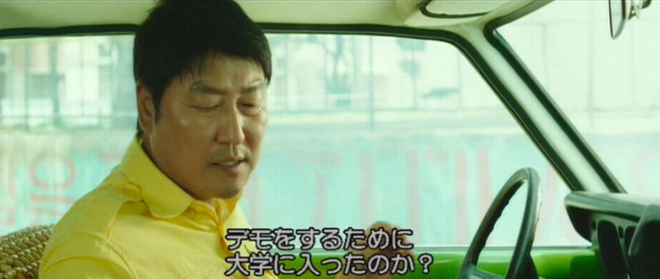 『タクシー運転手 約束は海を越えて』 チャン・フン 2017_d0151584_08312143.jpg