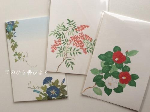 美しいデザイン。椿・南天・朝顔のポストカード_d0285885_12325821.jpeg