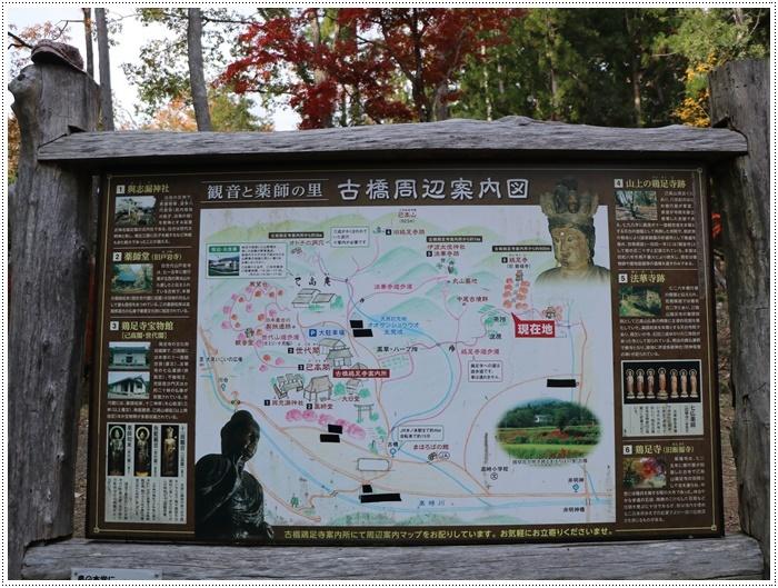 名古屋発、おひとり参加のツアー 備忘録 その2 多良峡から鶏足寺、その前に昼食もね_b0175688_00015130.jpg