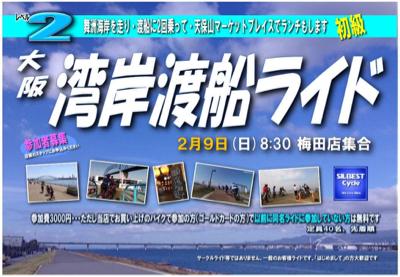 2/9(日)大阪湾岸渡船ライド_e0363689_23111337.jpg