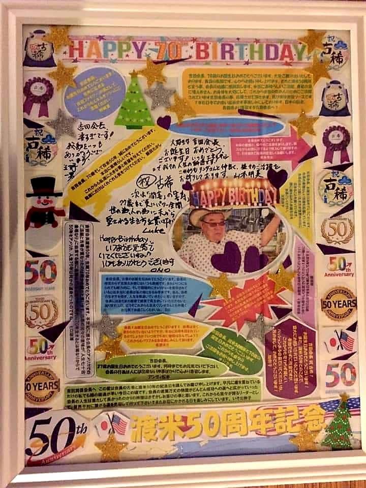 全米を席巻する世界の吉田ソース会長の70歳のバースディパーティ!_c0186691_11315289.jpg