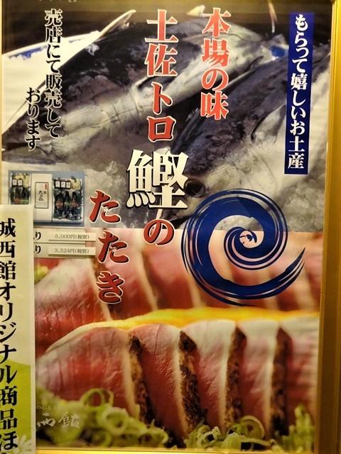 高知と言えば坂本龍馬、高知と言えばカツオのたたき・・・美味しいものが一肺の高知、歴史に裏付けされる高知の魅力_d0181492_21054388.jpg