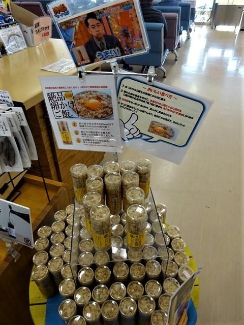 高知龍馬空港で出会った素敵なお土産品、高知で最近注目のビスケットミレービスケットはいかがですか。卵かけご飯用の削り節に注目、高知のお土産品に注目_d0181492_21241958.jpg