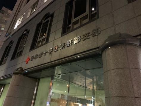日本指圧協会 女子部主催 指圧研究会。忘年会。_a0112393_08492982.jpg