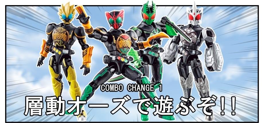層動オーズ(COMBO CHANGE 1)で遊ぶぞ!!_f0205396_14312544.jpg