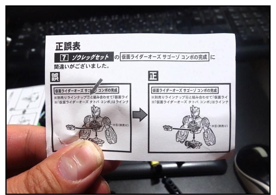 層動オーズ(COMBO CHANGE 1)で遊ぶぞ!!_f0205396_15432553.jpg