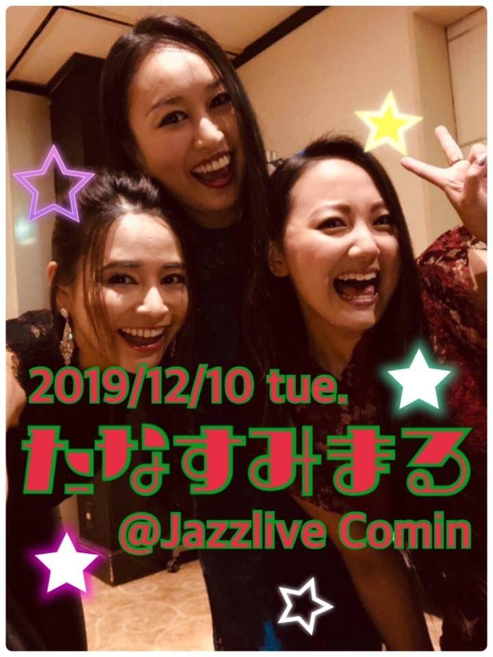 広島 Jazzlive Cominジャズライブカミン  本日のライブ_b0115606_11570956.jpeg