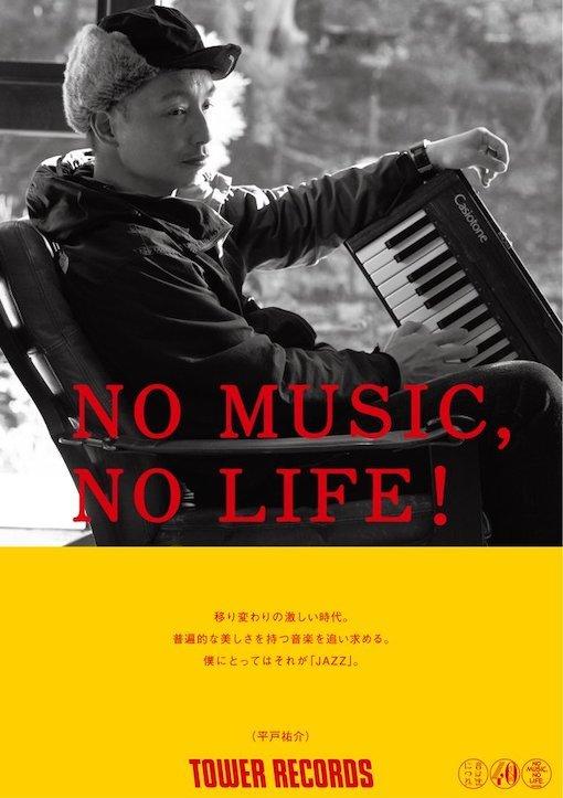 タワーレコード NO MUSIC, NO  LIFE! 出演が決定!!!_b0239506_16390014.jpg