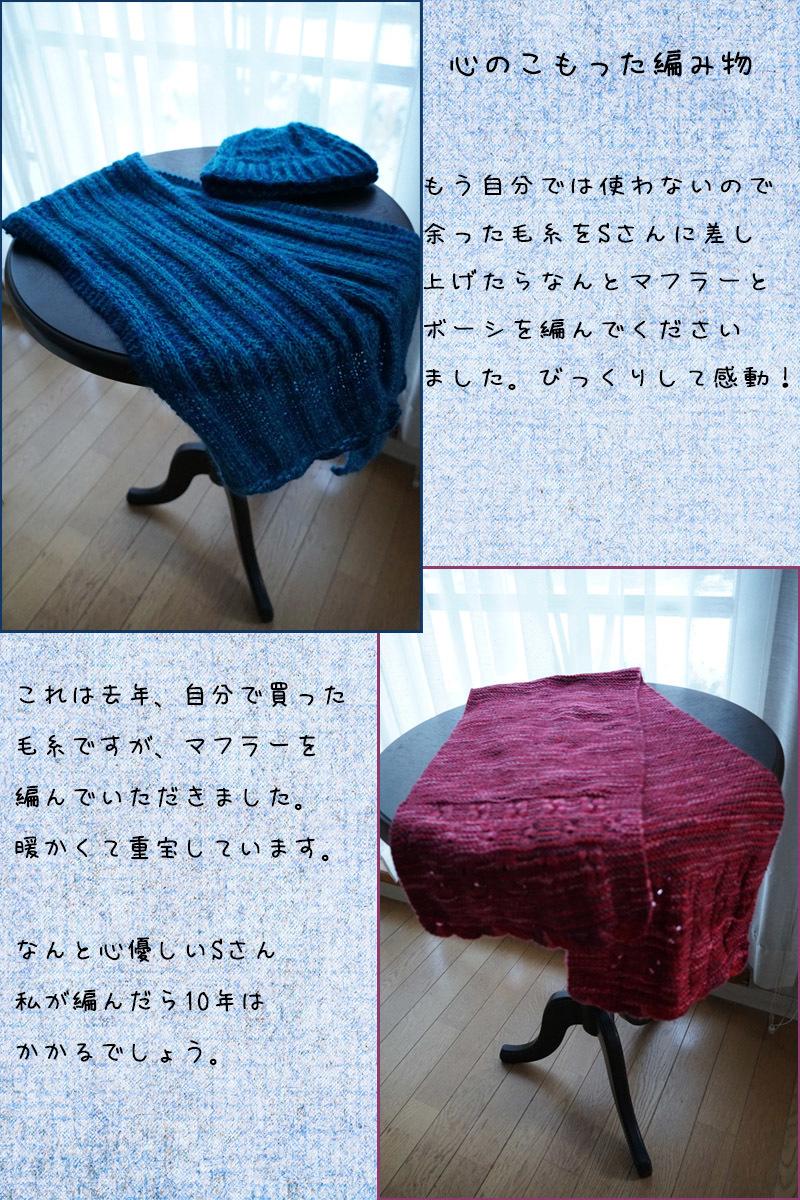 心のこもった編み物_b0019313_17141975.jpg