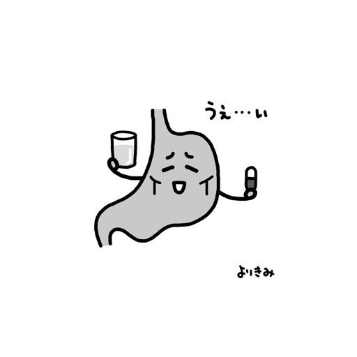 「暴走ストマック」_b0044915_18535316.jpg
