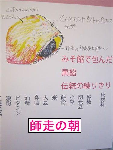 にほんばし島根館にて_d0065324_17142712.jpg