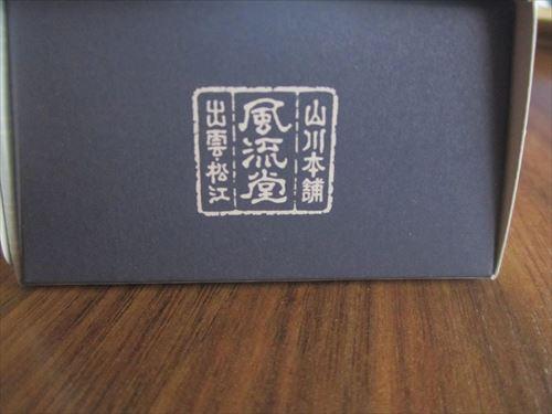 にほんばし島根館にて_d0065324_1716630.jpg