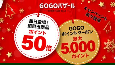 クーポンで50倍還元 ひかりTVショッピング GOGOバザールクリスマスセール_d0262326_11210204.png