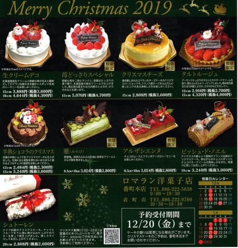 2019クリスマスケーキ ご予約受付中です_a0056127_05505998.jpg