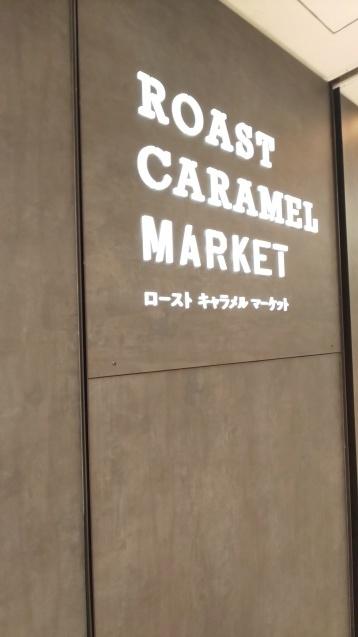 東京土産 ローストキャラメルマーケット_c0124528_20075961.jpg