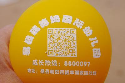 インターナショナル幼稚園_c0019338_23135339.jpg
