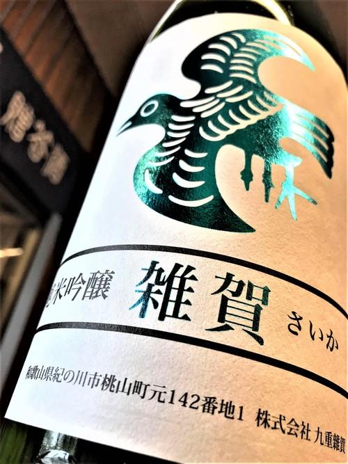 【日本酒】雑賀 搾りたて⛄おりがらみ 純米吟醸 無濾過生酒 五百万石仕込み 限定 新酒令和1BY🆕_e0173738_113141.jpg
