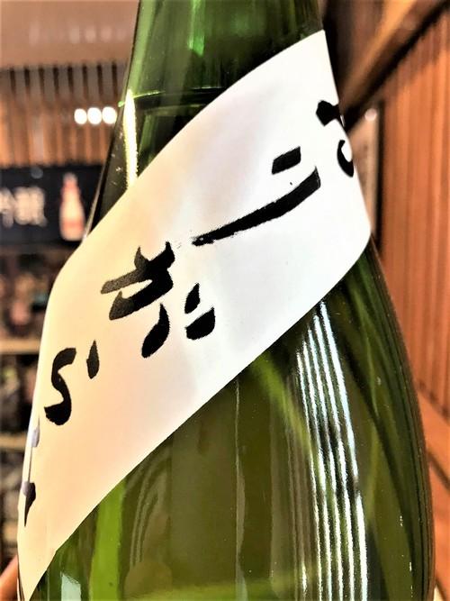 【日本酒】雑賀 搾りたて⛄おりがらみ 純米吟醸 無濾過生酒 五百万石仕込み 限定 新酒令和1BY🆕_e0173738_1147408.jpg