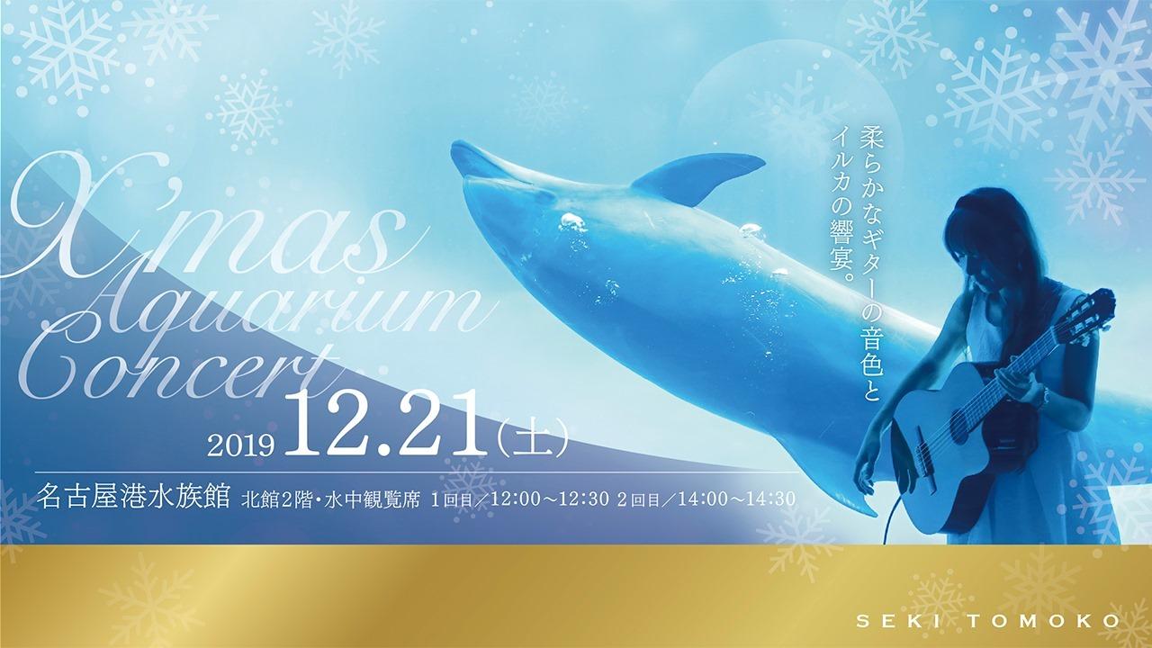 名古屋港水族館へ行ってきました♪_f0373339_15200534.jpg