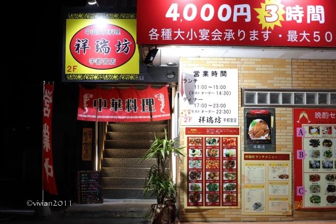 中国家庭料理 祥瑞坊(しょうずいぼう)宇都宮店 ~お気に入りの晩酌セット~_e0227942_21455117.jpg