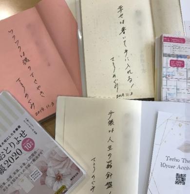 191210① 手帳セラピー祭@京都の写真です!_f0164842_12252653.png