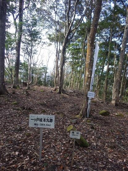 歴史探訪・・一ツ戸城山(耶馬渓)_e0164643_10241381.jpg