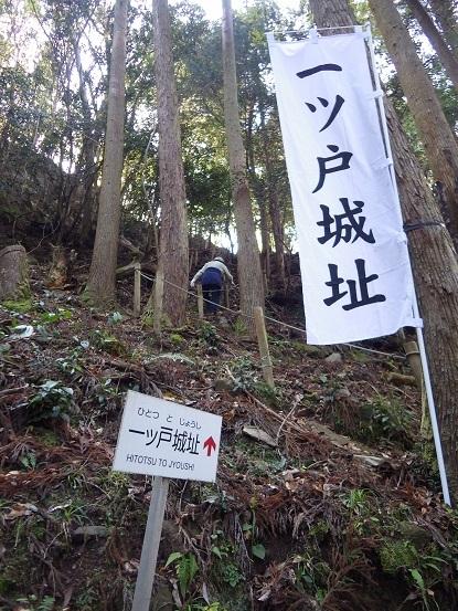 歴史探訪・・一ツ戸城山(耶馬渓)_e0164643_10242768.jpg