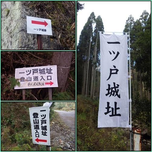 歴史探訪・・一ツ戸城山(耶馬渓)_e0164643_10243132.jpg