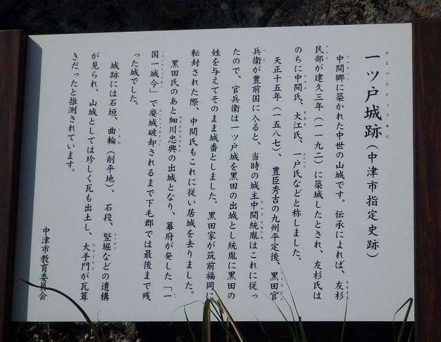 歴史探訪・・一ツ戸城山(耶馬渓)_e0164643_10244040.jpg