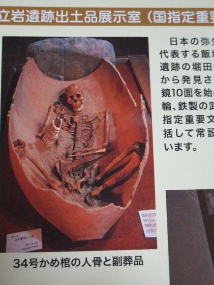 甕棺に葬られた倭人は、すべて渡来系の人たちだった_a0237545_23342827.jpg