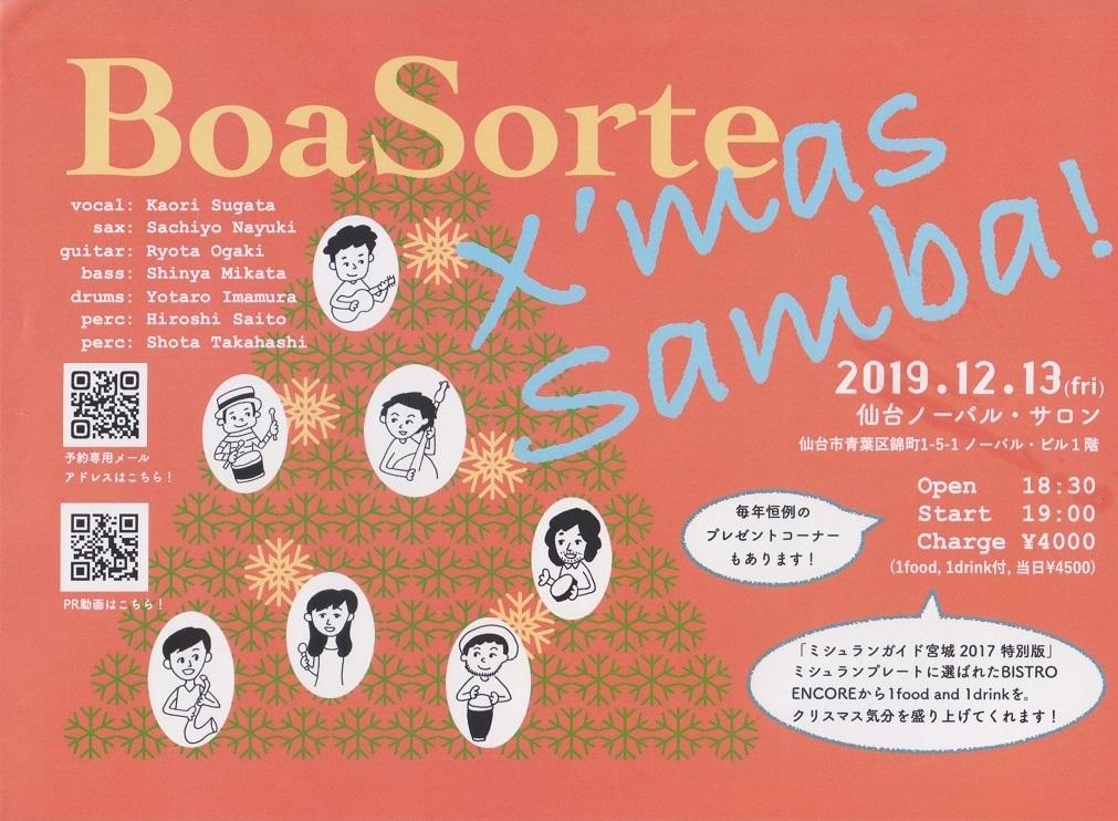 【宣伝】「Boa Sorte X\'mas Samba!」のお知らせ_b0206845_12172800.jpg