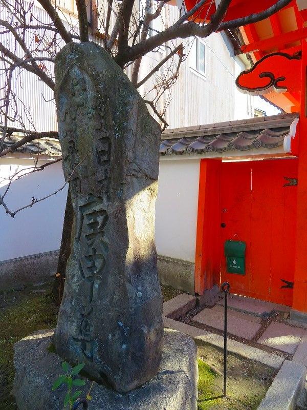 京都散策「八坂通と八坂庚申堂」20191209_e0237645_14502107.jpg
