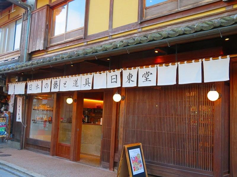 京都散策「八坂通と八坂庚申堂」20191209_e0237645_14511245.jpg