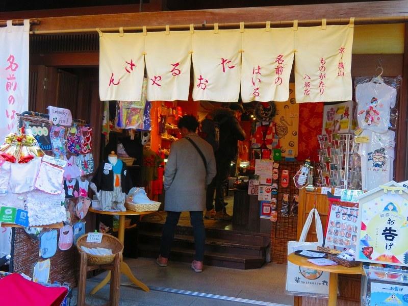 京都散策「八坂通と八坂庚申堂」20191209_e0237645_14511249.jpg