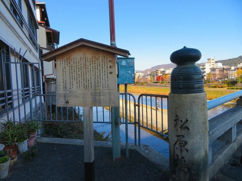 京都散策「松原通と鴨川」20191209_e0237645_15113758.jpg