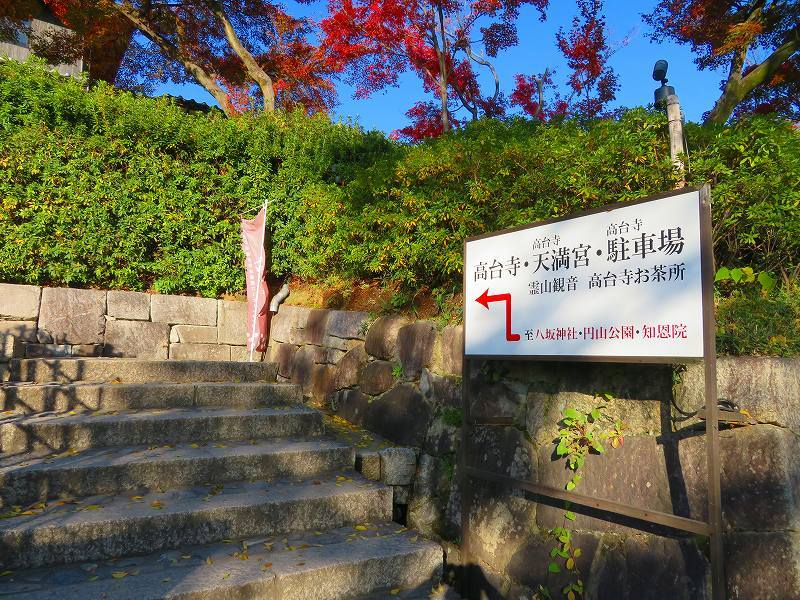 高台寺・ねねの道20191209_e0237645_17352778.jpg