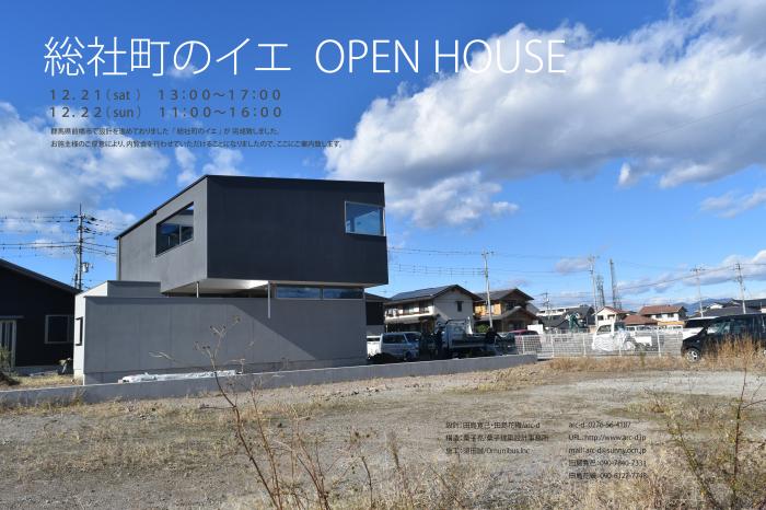 OPEN HOUSE_d0106648_17455007.jpg