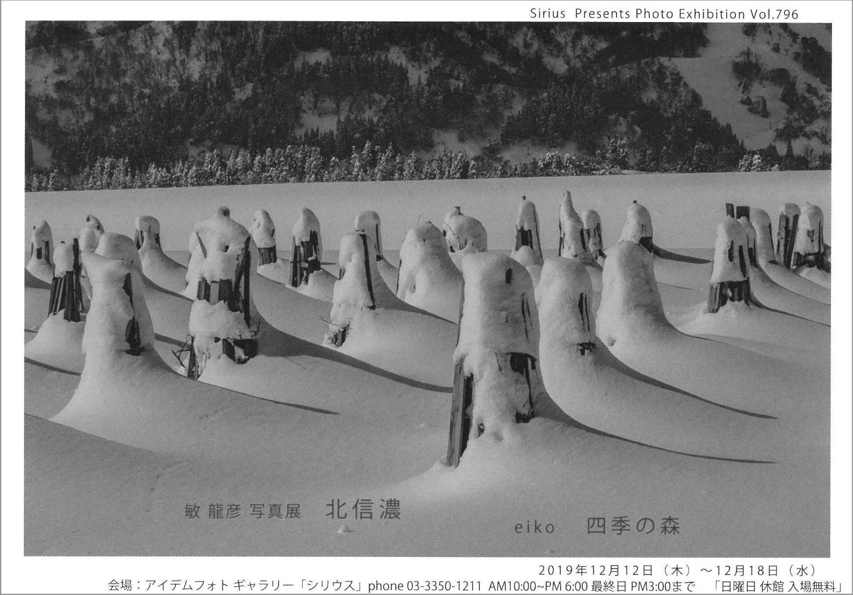 敏 龍彦写真展「北信濃」(東京)_c0142549_10273746.jpg